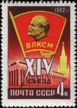 Значок члена ВЛКСМ и Кремлевский Дворец съездов