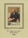 В.А. Серов «Портрет В.И. Ленина»