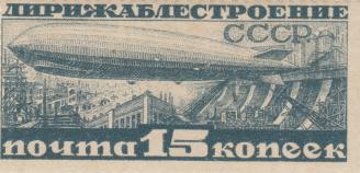 Дирижабль над Днепростроем