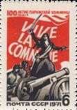 На баррикадах Парижа