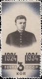 В.И. Ленин в юности