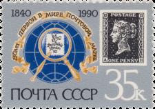 Рисунок марки «черный пенни» с буквами «А» и «Н»