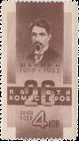 С.Г. Шаумян