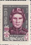 В.И. Пешехонов