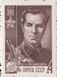 Д.Н. Медведев