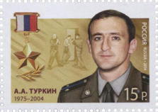А.А. Туркин