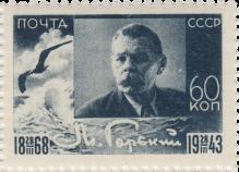 Портрет М. Горького. Буревестник