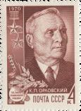 К.П. Орловский