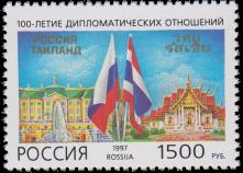 Флаги России и Тайланда