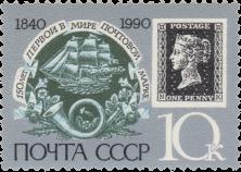 Рисунок марки «черный пенни» с буквами «N» и «К»