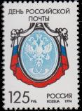 Эмблема первой русской марки