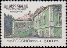 Палаты Волковых