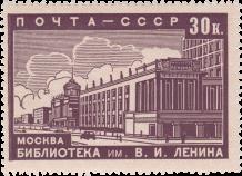 Государственная библиотека СССР им. Ленина
