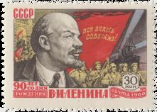 В.И. Ленин-вождь Октября