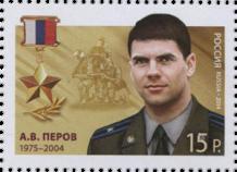 А.В. Перов