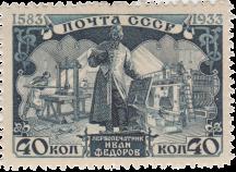 Памятник И. Федорову в Москве на фоне первого печатного станка и ротационной машины