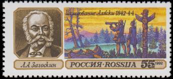 Л. А. Загоскин
