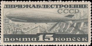 Дирижабль на фоне строительства Днепрогэса