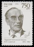 Н. Н. Семенов