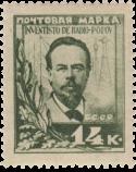 Портрет А. С. Попова