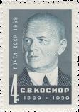 С.В. Косиор