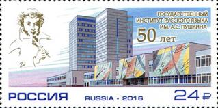 Портрет А.С. Пушкина и здание Института.