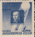 П.Ф. Федосеенко (1898-1934)