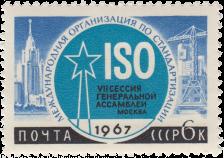 VII сессия Генеральной ассамблеи Международной организации по стандартизации (ISO)