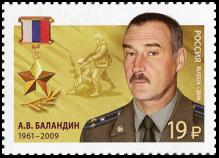 Алексей Васильевич Баландин (1961–2009)
