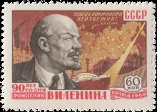 Портрет В.И. Ленина на фоне карты ГОЭРЛО