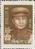 В.В. Борсоев
