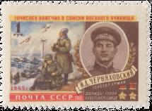 Портрет И.Д. Черняховского