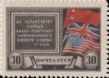 Государственные флаги СССР, Великобритании и США