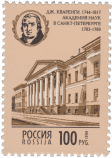 Здание Академии наук в Санкт-Петербурге