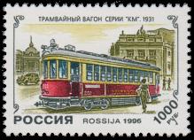 Трамвайный вагон «КМ»