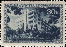 Сочи - клинический институт имени тов. Сталина