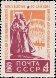 Русский и латышский стрелки