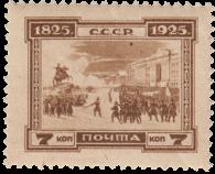 Декабристы на Сенатской площади в Петербурге