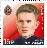 П.М. Силаев