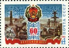 Якутская АССР