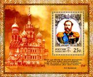 Блок «Император Александр II (1818-1881)»
