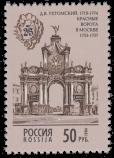 Красные ворота в Москве