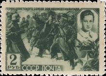 Партизанка З.А. Космодемьянская (1923-1941)