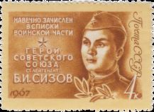 Б. И. Сизов