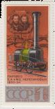 Первый русский паровоз