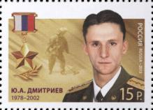 Ю.А. Дмитриев