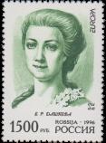 Е. Р. Дашкова
