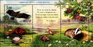 Блок «Природа: совместный выпуск Россия-Беларусь»