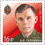 А.И. Галушкин