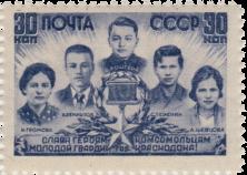 Члены комсомольской подпольной организации «Молодая гвардия» в Краснодоне
